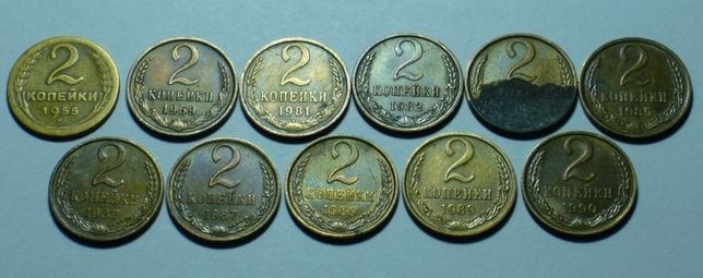 11 монет 2 копейки СССР 1955-1990 гг.