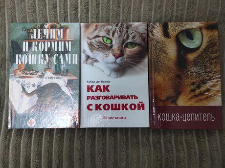 Книги кошатникам по уходу за кошками