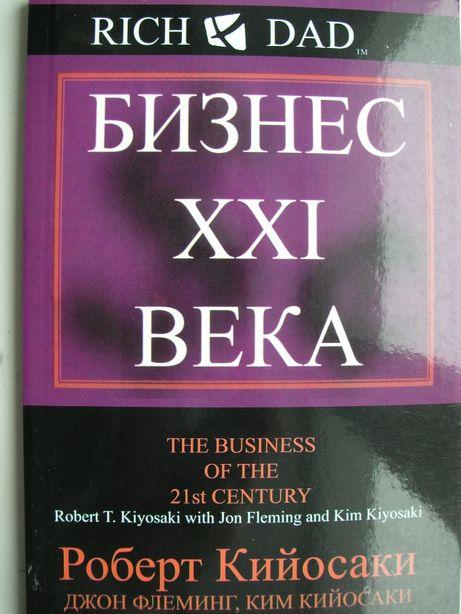 Книга Роберт Кийосаки Бизнес XXI века