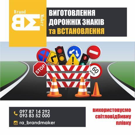 Виробництво дорожніх знаків