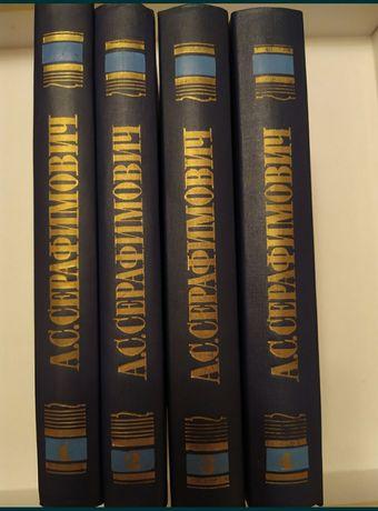 Серафимович. Собрание сочинений в четырех томах.