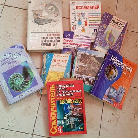 Книги по програмированию прошлых лет