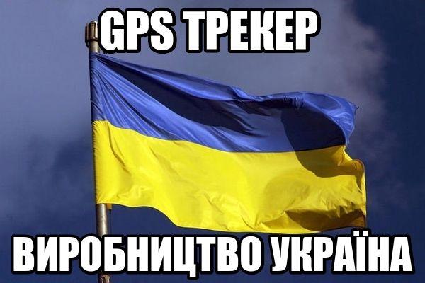 GPS трекер Ibag. Професійний GPS контроль. Оголошення виробника.