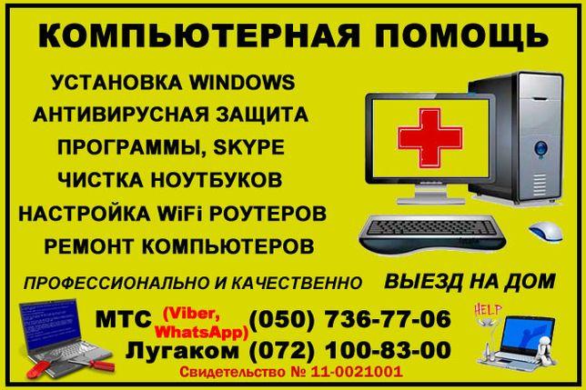 Установка Windows. Ремонт компьютеров, ноутбуков. Чистка ПК