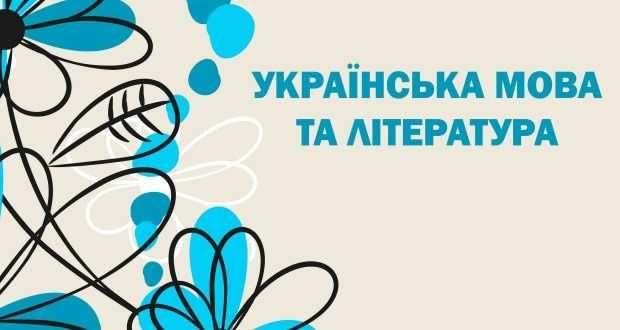 Українська мова - це легко!