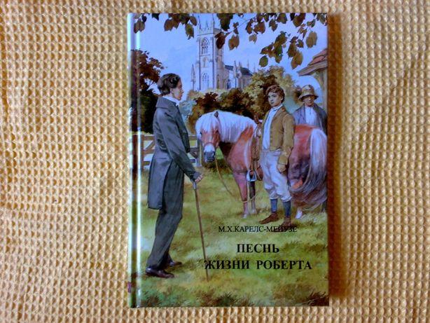 Песнь жизни Роберта. О жизни Роберта Мюррея Макчейна. Христианство.
