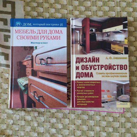 Книги Мебель для дома своими руками, Дизайн и обустройство дома