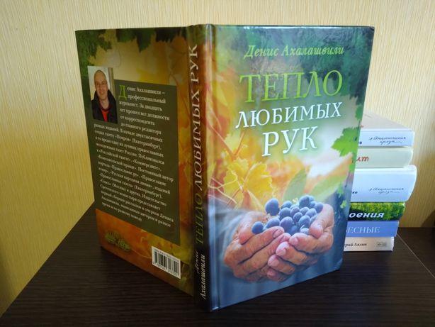 Православная книга Тепло любимых рук Денис Ахалашвили
