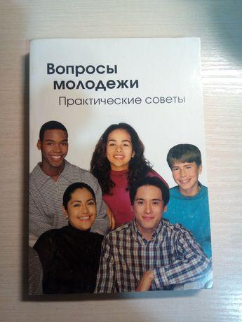 """Книга """"Вопросы молодежи. Практические советы"""""""