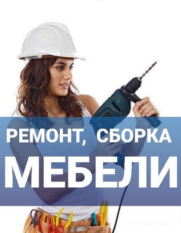 Ремонт, Сборка Мебели, Врезка, Мастер На Дом