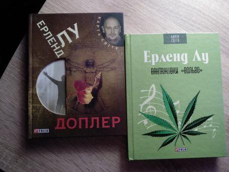 """Книги.Ерленд Лу. Доплер. Вантажівки """"Вольво"""""""