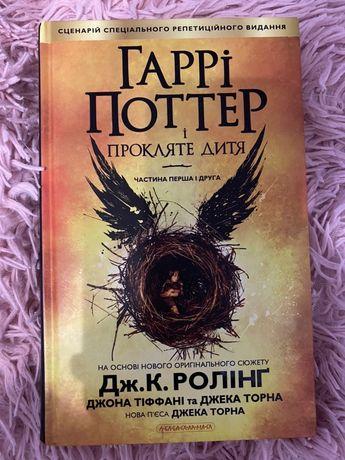 Книга - Гаррі Поттер і прокляте дитя