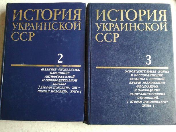 История Украинской ССР (2 и 3 тома)