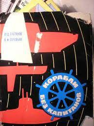 Р! 1965! Корабли без капитанов: радиоуправляемые модели. Пахтанов и др