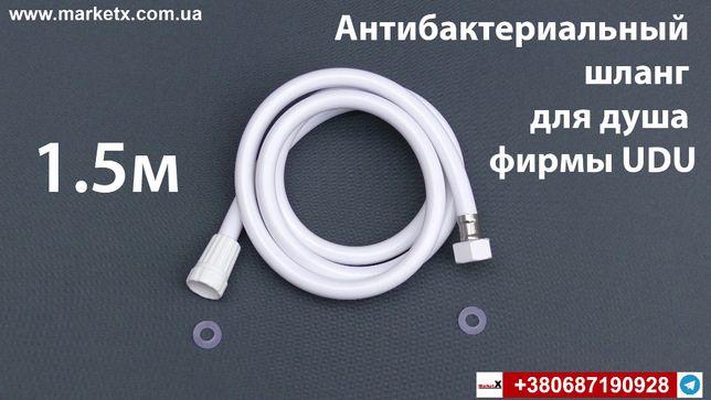 Антибактериальный белый шланг для душа фирмы UDU длина 1,5 метра