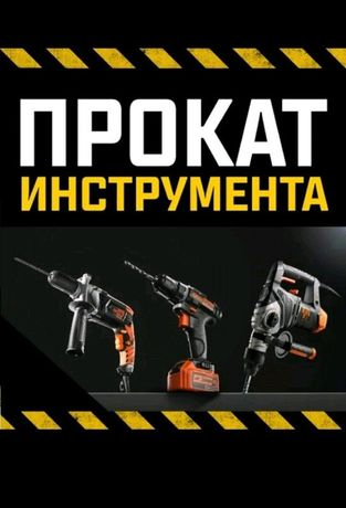 Оренда/прокат електроінструмента перфератор/пилесос/шліфмашинка…