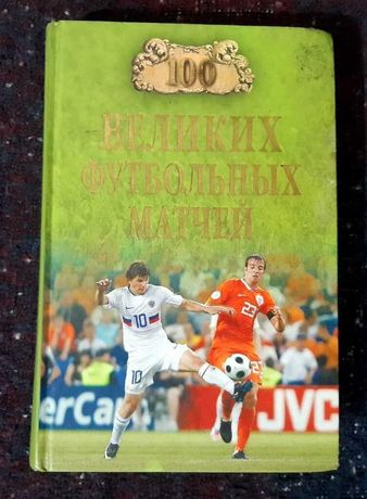 100 великих футбольных матчей