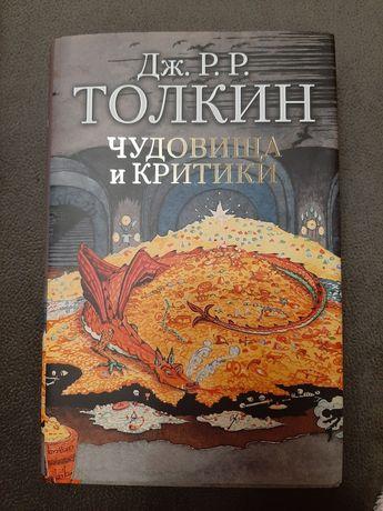 "Дж.Р.Р. Толкин ""Чудовища и критики"""