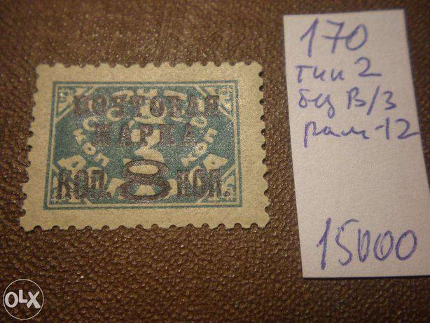 СССР 1927 г. Вспомогательный стандартный выпуск. Марка 8к/3к