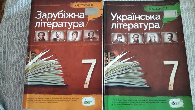Хрестоматія ззаруіжної і х української літератури