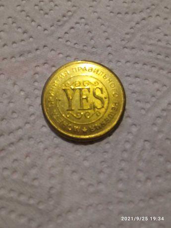 Монета для принятия решения