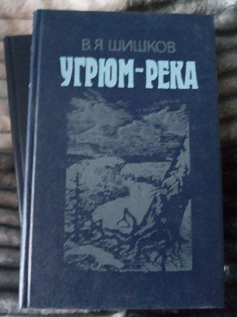 """2 тома В.Я.Шишков """"Угрюм-Река"""" 1983 г.в."""