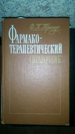 Фармакотерапевтический справочник Ф.П.Тринус 1988 г