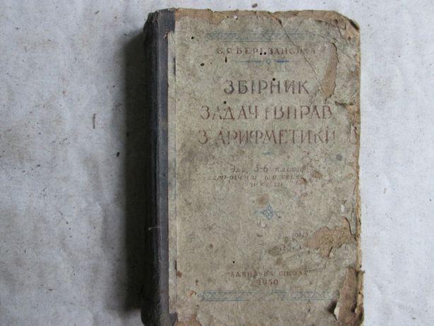 Арифметика 1950 укр. зборник задач для 5-6 класс.