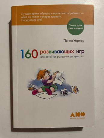 Книга 160 развивающих игр