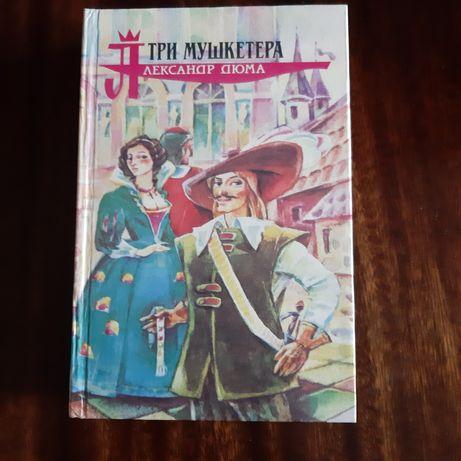 Три мушкетёра, Александр Дюма, 5 книг