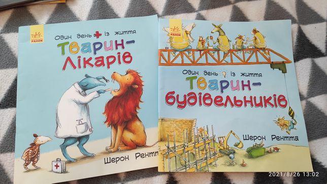 Тварини будівельників та лікарів. Книги