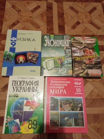 Книги по экономике,физика, география