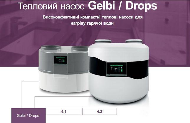 Тепловий насос Gelbi DROPS M4.1 (гаряче водопостачання) SUNEX
