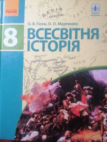 Підручник для 8класу Всесвітня історія