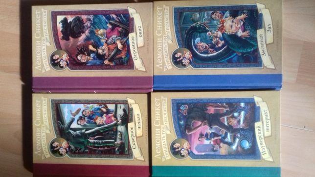 Тридцать три несчастья . Серия 4 книги . 150 грн.