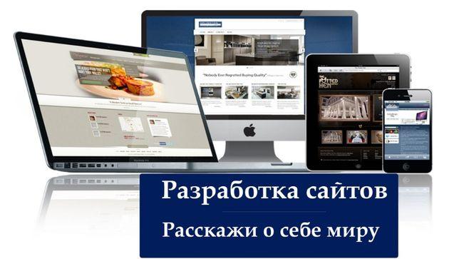 Создание, продвижение и обслуживание любых интернет-сайтов