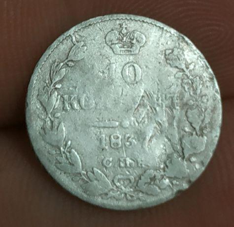 10 копеек 1837 г. - Николай І. Серебряная царская монета.