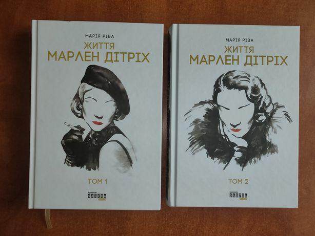 """Продам нові 2 томи """"Життя Марлен Дітріх"""", написані її дочкою М.Ріва"""