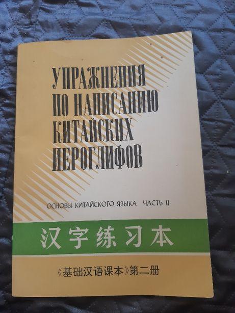 Учебник Упражнения по написанию иероглифов Китай
