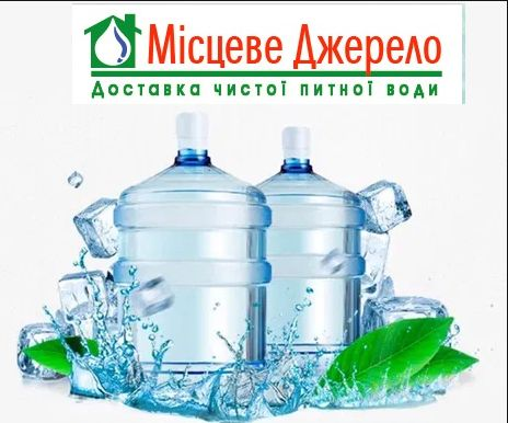 Чистая вода для здоровья
