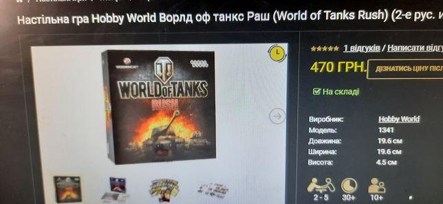 Гра world of tanks rush .ворд оф танк