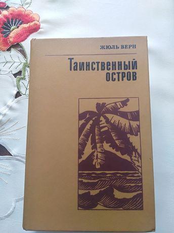 "Жюль Верн, ""Таинственний остров"""