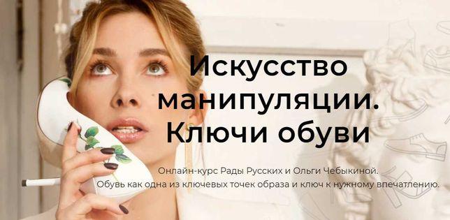 Рада Русских 13 курсов Любовные ключи Обуви Детокс Чебыкина
