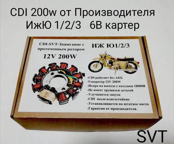 Зажигание СDI Vape БСЗ ИЖ Ю без АКБ электронное генератор запалювання