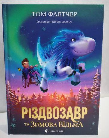 Різдвозавр та Зимова Відьма, Том Флетчер