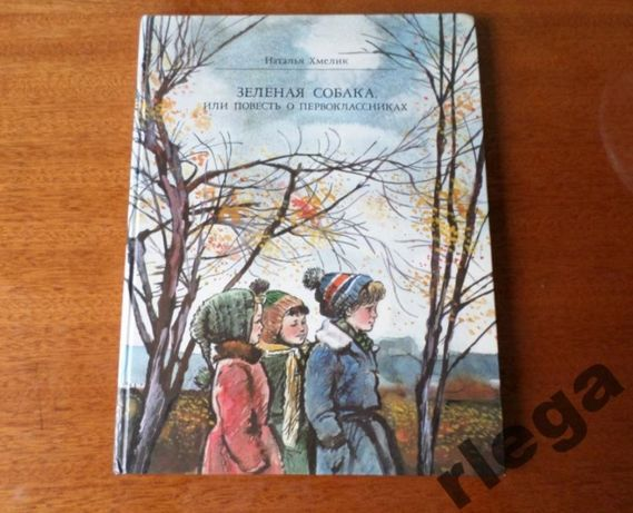 Книга Н.Хмелик - Зеленая собака или повесть о первоклассниках