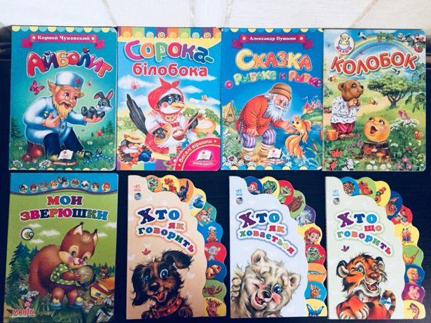 Книжечки для деток