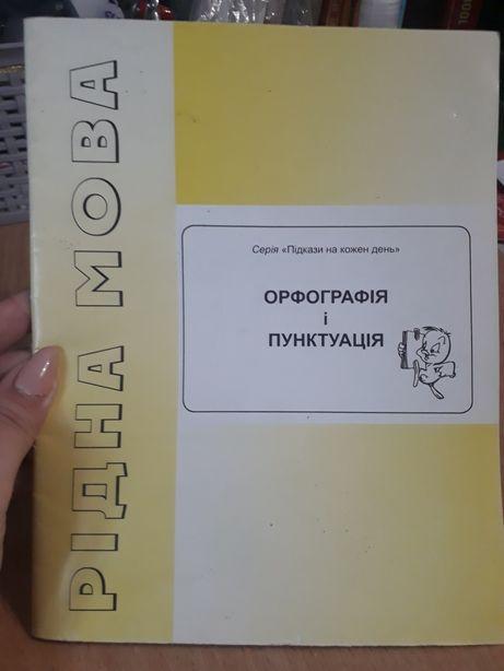 Рідна мова. Орфографія і пунктуація