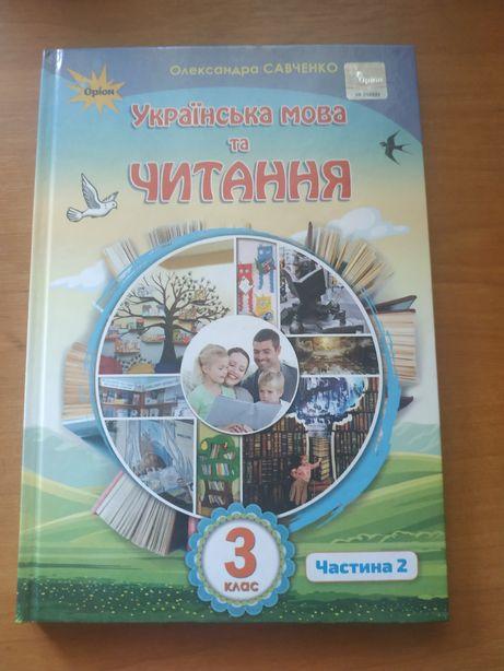 Підручник Савченко Читання 3 клас Нуш 2020