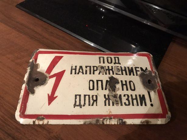 эмалированная табличка советская